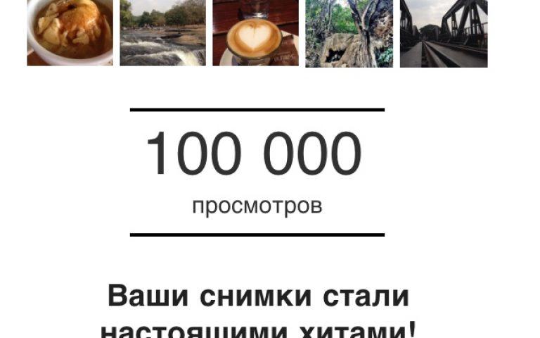100 000 просмотров