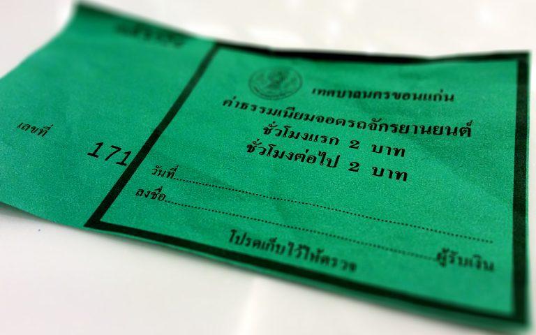 Самая клиентоориентированная парковка Таиланда