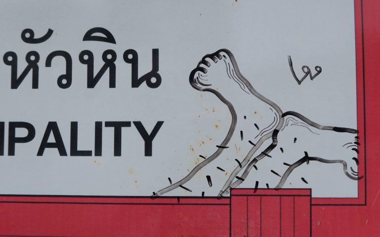 Граффити в Хуа Хине 2