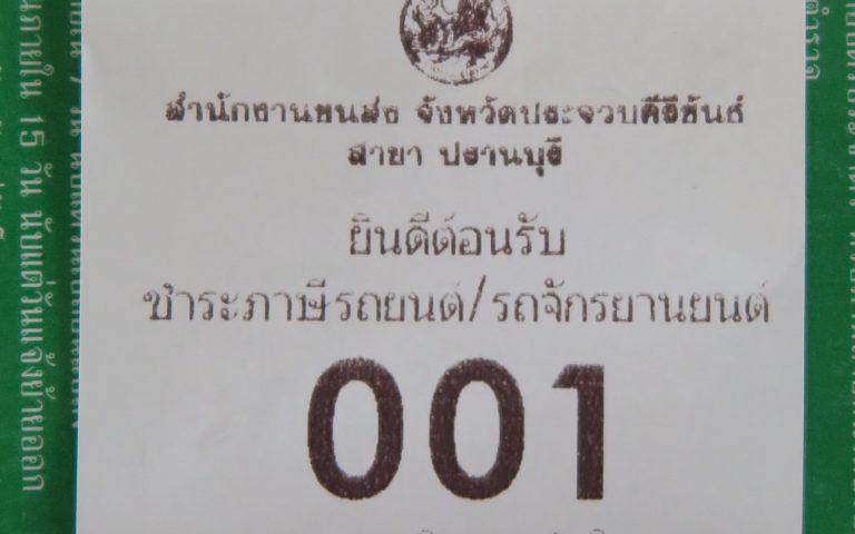 Номер 001