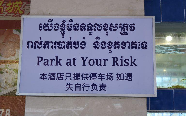 Парковка на ваш риск