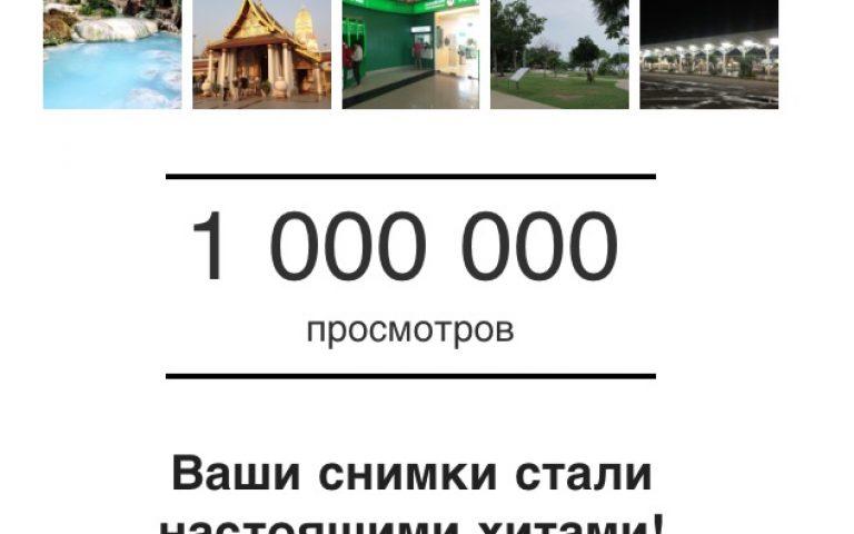 1 000 000 просмотров фото