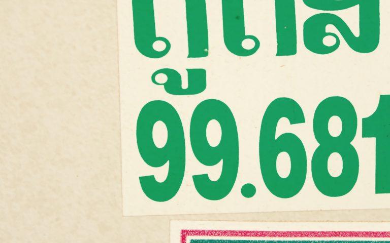 Цифра каждый вторник (99)