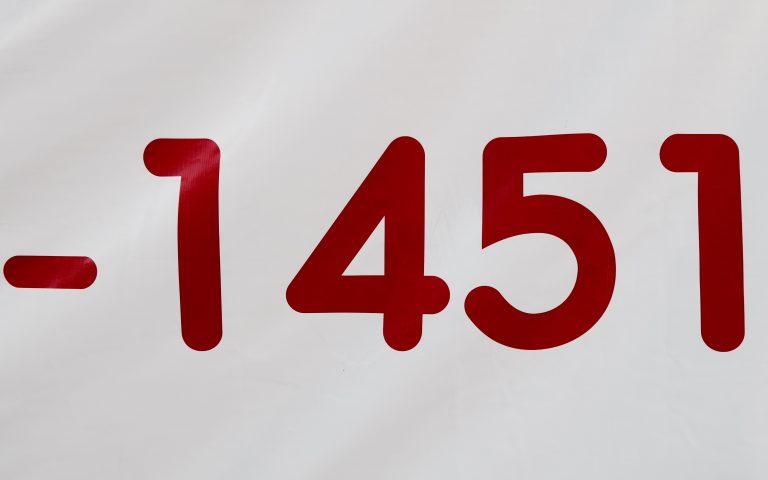 Цифра каждый вторник (1451)