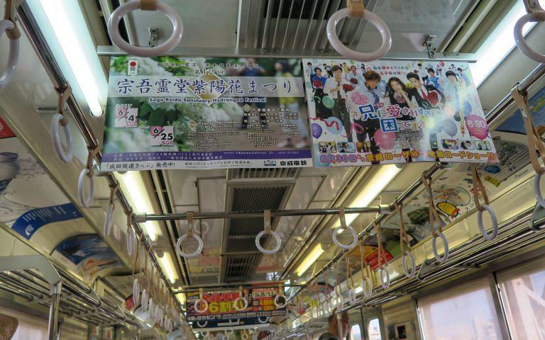 Реклама в метро Токио