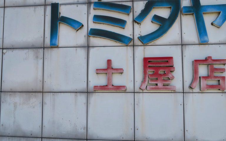 Нарита: японские образы 5