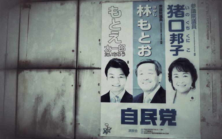 Нарита: японские образы 6