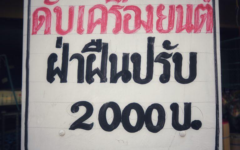 Цифра каждый вторник (2000)