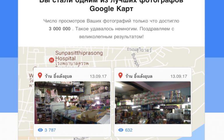 Один из лучших фотографов Google карт