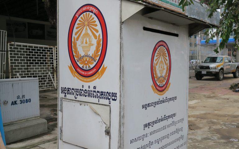 Камбоджа анти-коррупционная