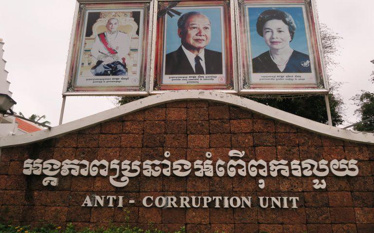Камбоджа анти-коррупционная 3