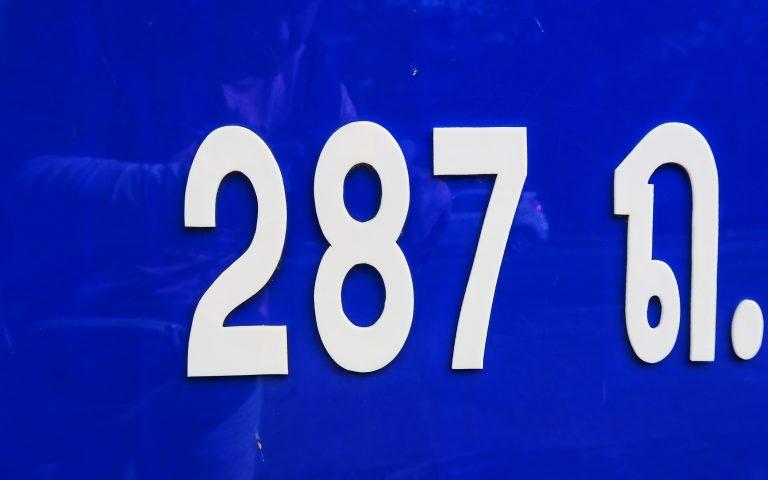 Цифра каждый вторник (287)