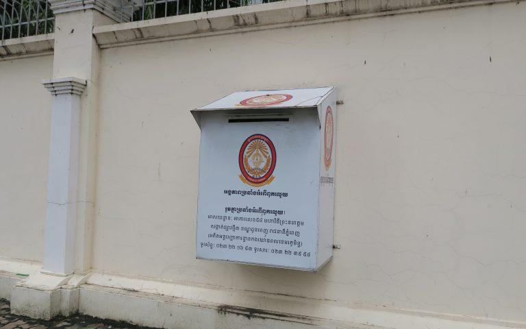 Камбоджа анти-коррупционная 2