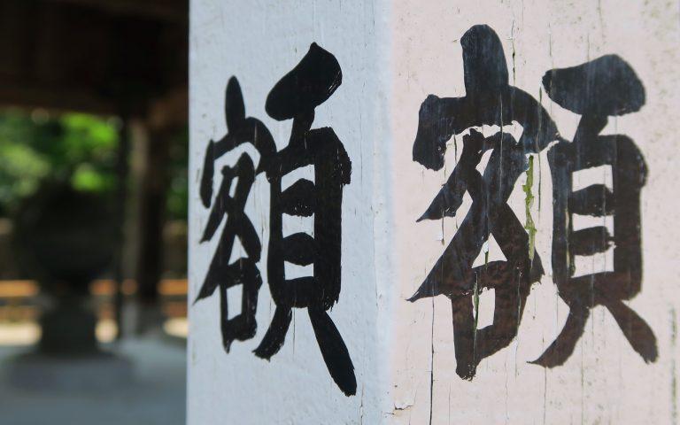 Элементы буддийского храма в Японии