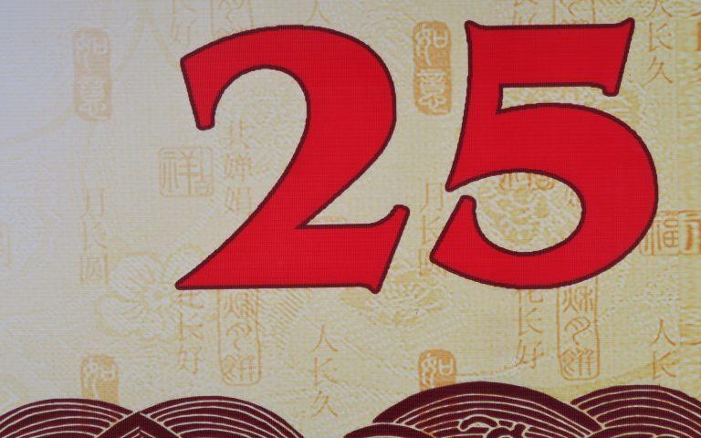 Цифра каждый вторник (25)
