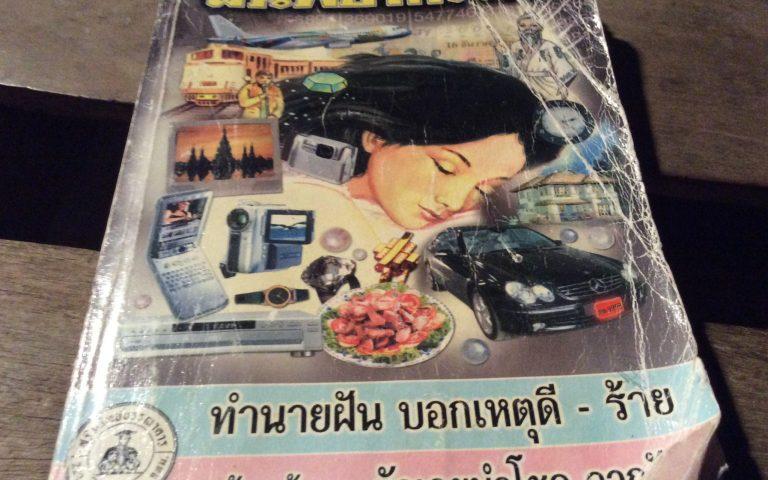Тайский сонник