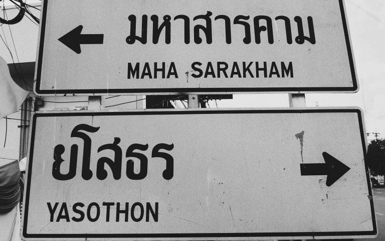 Налево – почти Ничего, направо – уверенное Ничего
